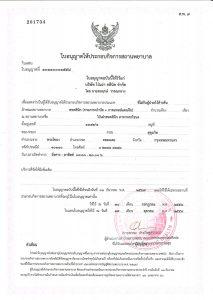 ใบอนุญาตให้ประกอบกิจการ(ส.พ.7)-PHN)