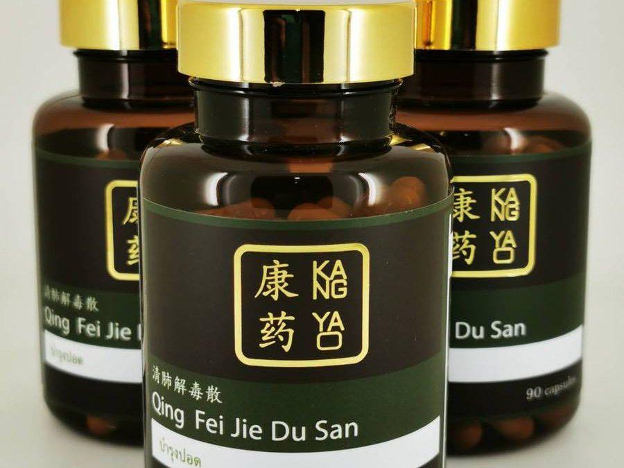 ยาบำรุงปอด Qing Fei Jie Du San (QJD)