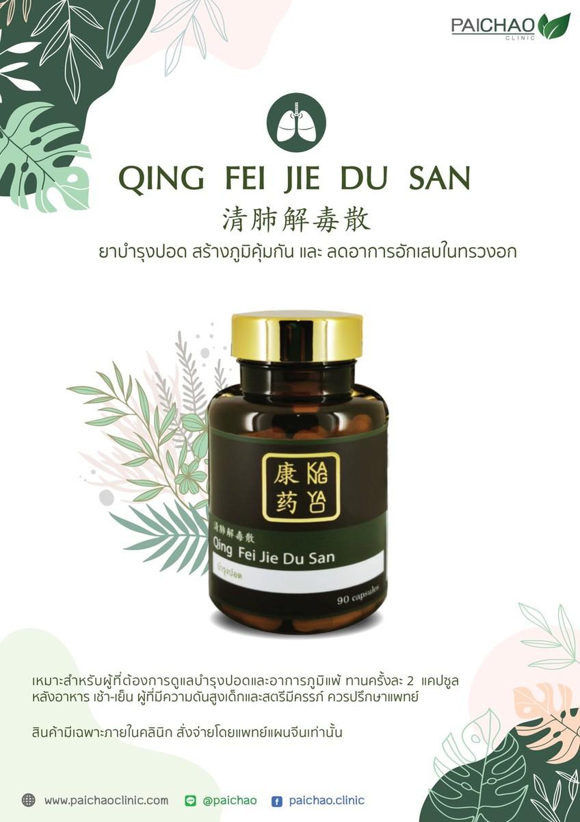 QingFeiJieDuSan-ยาบำรุงปอด